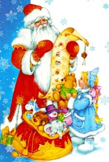 С Новым Годом, дорогие дети!