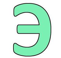 Рассказ про букву Э