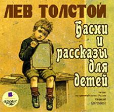 Викторина по творчеству Л.Н.Толстого для детей