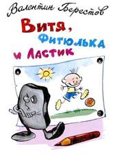 berestov_vitya_fityulka_i_lastik