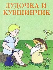 s_duddochka_i_kuvshinchik
