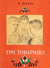oseeva_tri_tovarishha