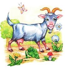 Короткая сказка про козу