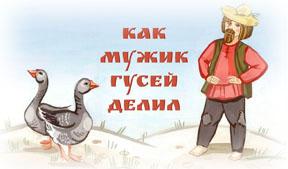 muzhik_i_gusi