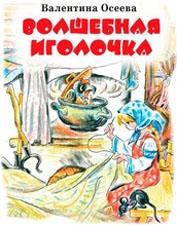 oseeva_volshebnaya_igolochka