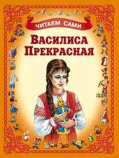 vasilisa_prekrasnaya