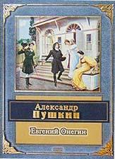 Евгений Онегин;. Вопросы и ответы