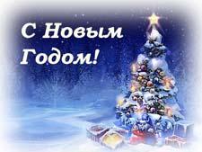 Поздравление с Новым годом в стихах и прозе