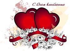 Викторина ко Дню святого Валентина (14 февраля)