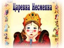 """""""Несмеяна-царевна"""". Русская народная сказка"""