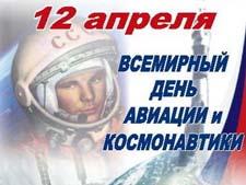 zagadki_den_kosmonavtiki