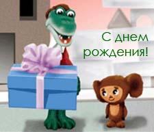 Поздравления с днём рождения детям. Стихи