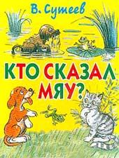 """""""Кто сказал мяу?"""" В.Сутеев. Слушать онлайн"""