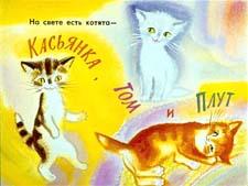"""Котята"" И.Токмакова. Читать и слушать онлайн"