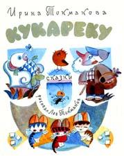 """Сказка """"Кукареку"""" И.Токмакова. Слушать онлайн"""