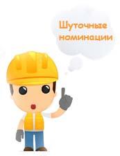 Шуточные номинации ко Дню строителя