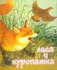 Сказка «Лиса и куропатка». Слушать