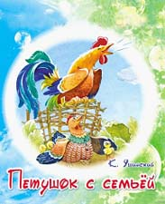 «Петушок с семьей» К.Д.Ушинский. Слушать