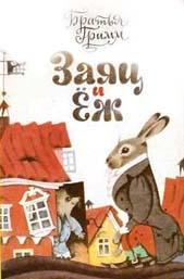 Сказка «Заяц и ёж» Братья Гримм. Слушать