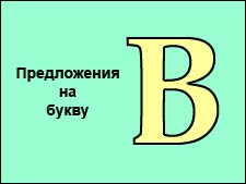 Предложения на букву В