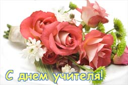 Изображение - Поздравления бабушке на день учителя stihi_s_dnem_uchitelya