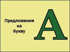 Предложения на букву А