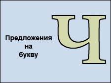 Предложения на букву Ч