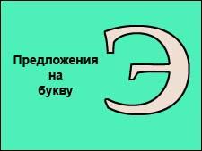 Предложения на букву Э