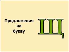 Предложения на букву Щ
