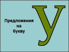 Предложения на букву У